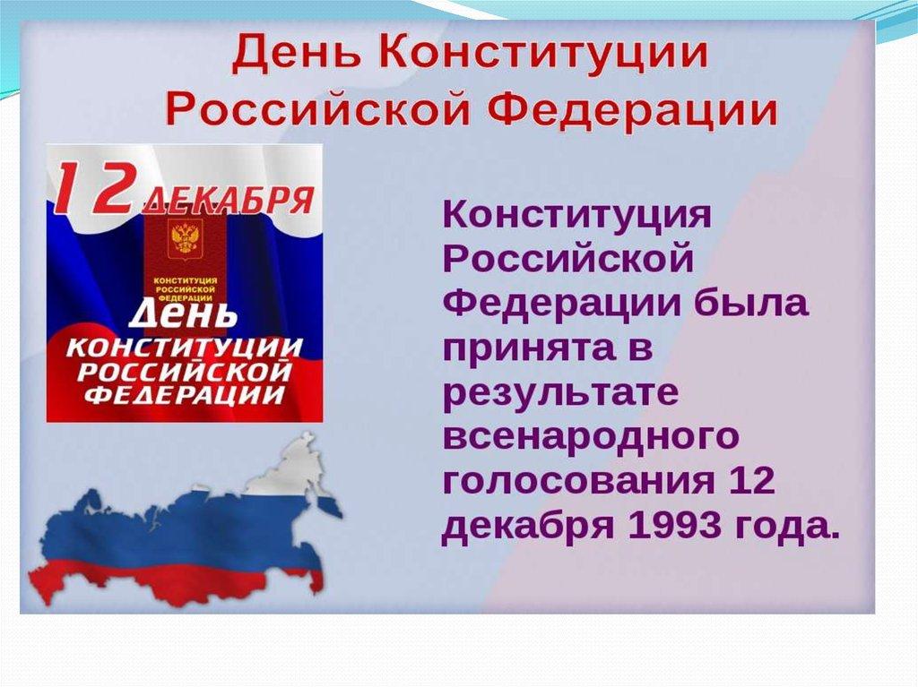 Поздравления ко дню конституции рф с картинкой, открытки новым 2019